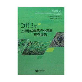 《《上海集成电路产业发展研究报告2013》》