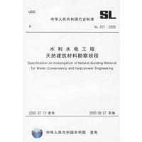 水利水电工程天然建筑材料勘察规