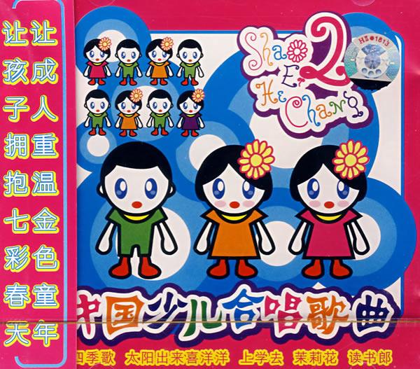 中国少年儿童合唱歌曲2(cd)图片
