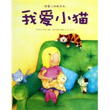 我爱小猫(精)/我爱小动物系列
