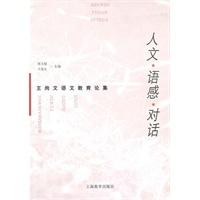 人文・语感・对话――王尚文语文