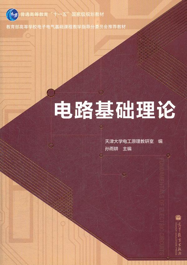 电路基础理论(普通高等教育十一五国家级规划教材)