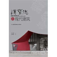 《汉宝德谈现代建筑》封面