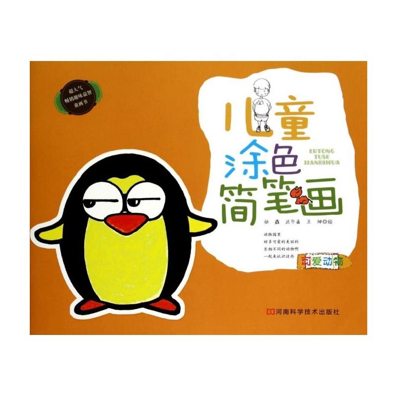 《儿童涂色简笔画(可爱动物)》绘画:张鑫//武冬青//王