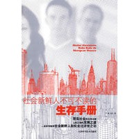 《社会新鲜人不可不读的生存手册》封面