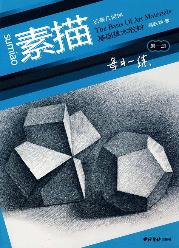 素描石膏几何体——基础美术教材(第一册)