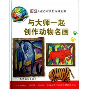 与大师一起创作动物名画(精)/dk儿童艺术创想百科全书图片