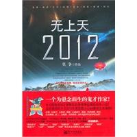 无上天2012