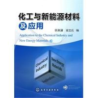 《化工与新能源材料及应用》封面