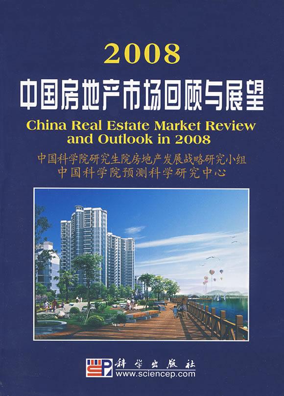 2008中国房地产市场回顾与展望, 中国科学院研究生院房地产发展战