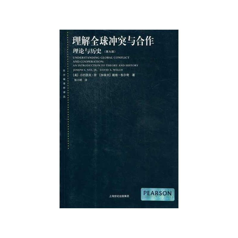 理论与历史-第九版》