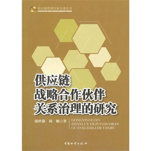 《供应链战略合作伙伴关系治理的研究》封面