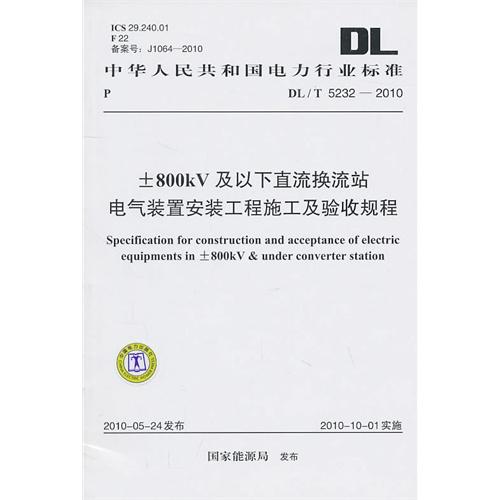 防雷装置设计核准书