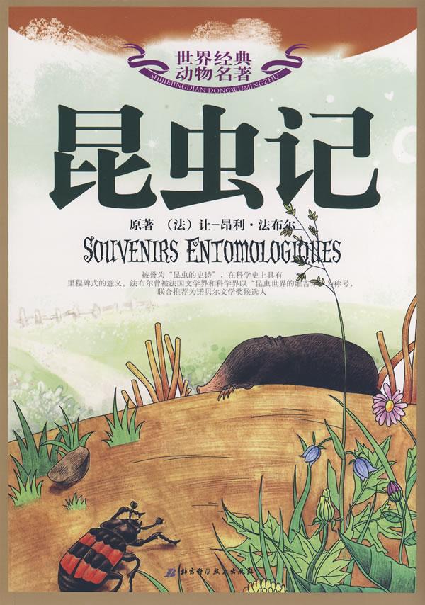 世界经典动物名著6-昆虫记
