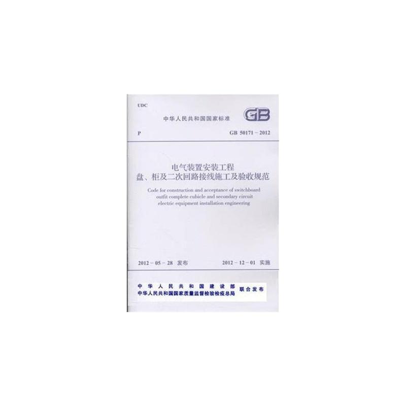《电气装置安装工程盘柜及二次回路接线施工及验收g