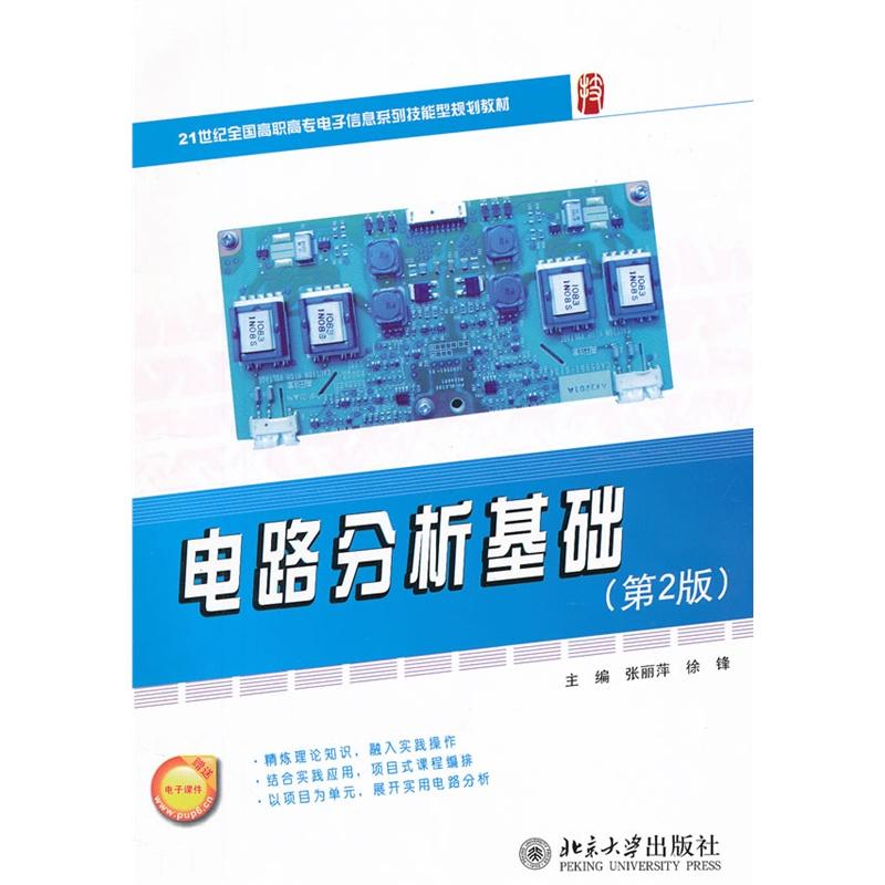 《电路分析基础(第2版)》张丽萍