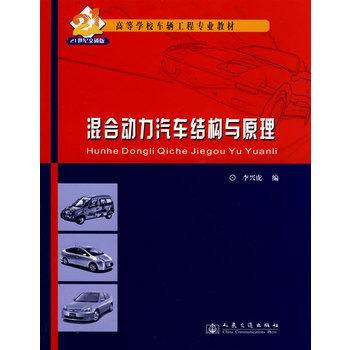 混合动力汽车结构与原理