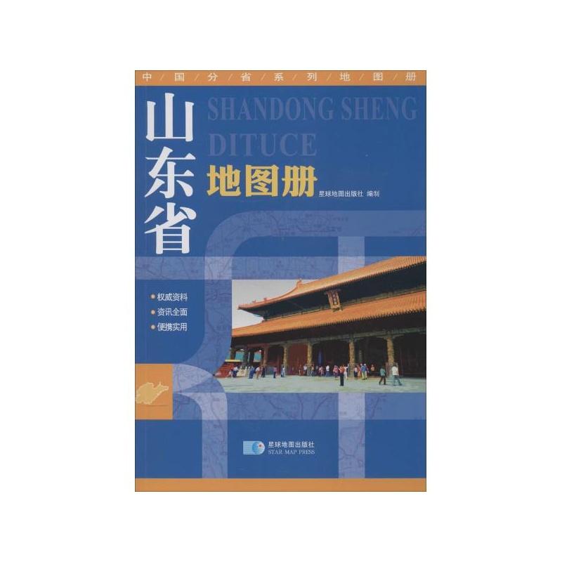 山东省地图册/中国分省系列地图册 薛贵江//姚杰