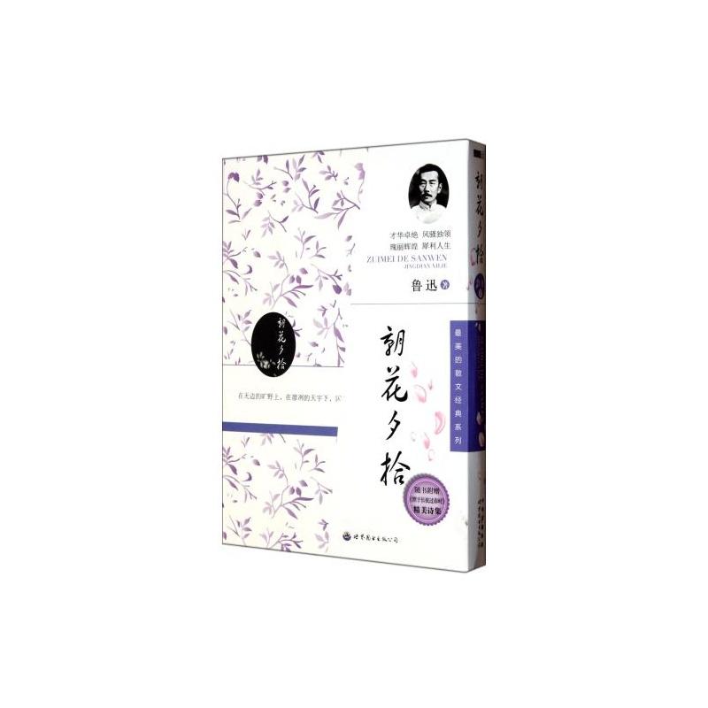 【朝花夕拾(附惯于长夜过春时) 鲁迅 正版书籍