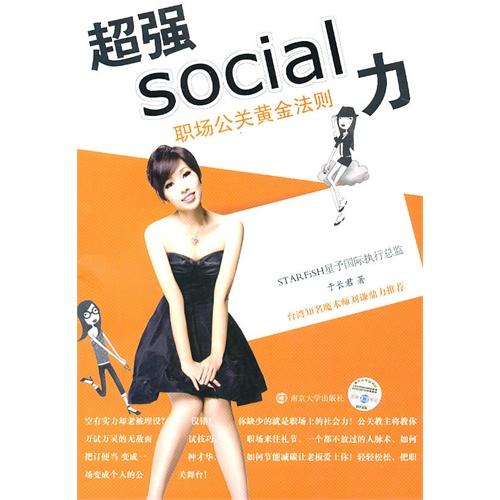 超强SOCIAL力――职场公关黄金法
