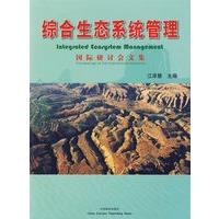 综合生态系统管理:国际研讨会文