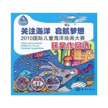 """关注海洋 启航梦想""""2010国际儿童海洋绘画大赛获奖作品选图片"""