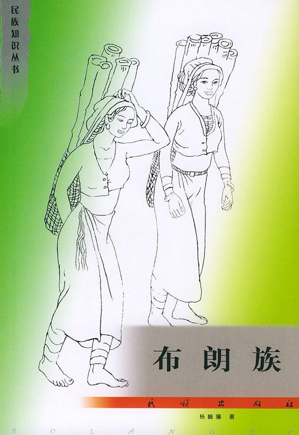 中国布朗族 京东商城图书 布朗族简史(修订本)(中国少数民族简史丛书)