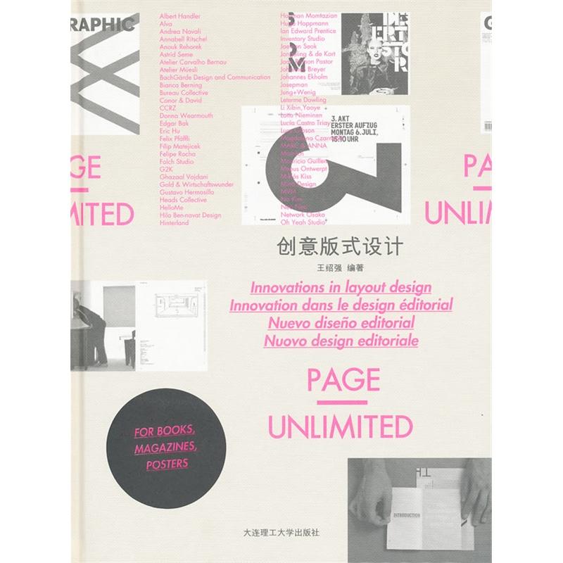 《创意版式设计(景观与建筑设计系列)》王绍强