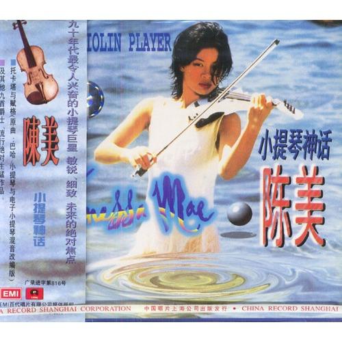 小提琴 神话(cd)图片】高清图