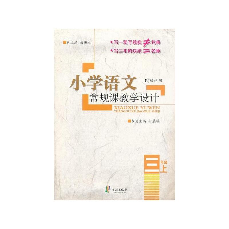 【年级小学常规课教学设计(语文版)(上)3上册六语文单元年级第一人教教学计划图片