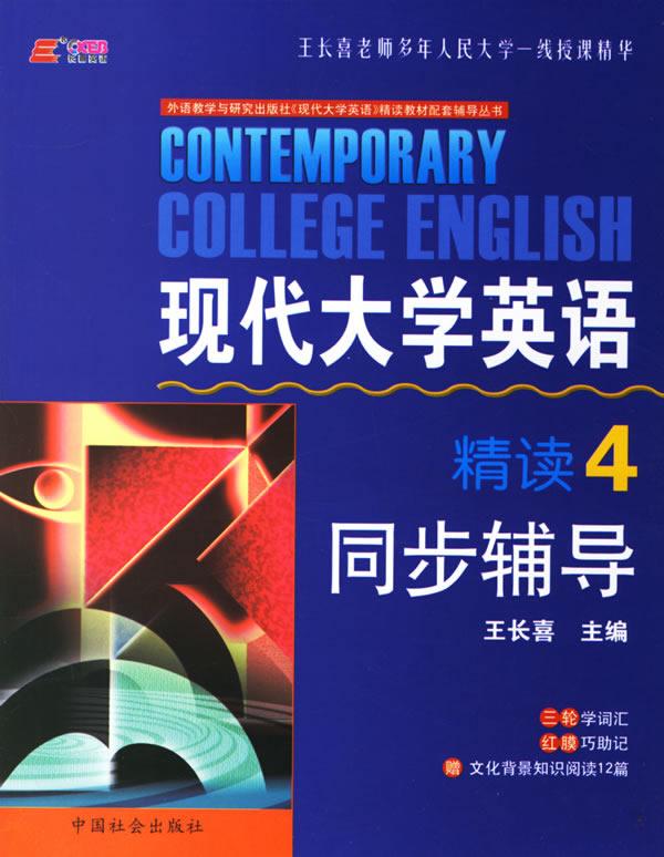 现代大学英语精读4同步辅导——长喜英语图片