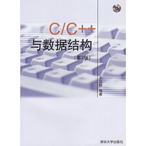 C/C++与数据结构(第2版)(配光盘)|pdf书籍(24M) - pdfhome - PDF电子书城