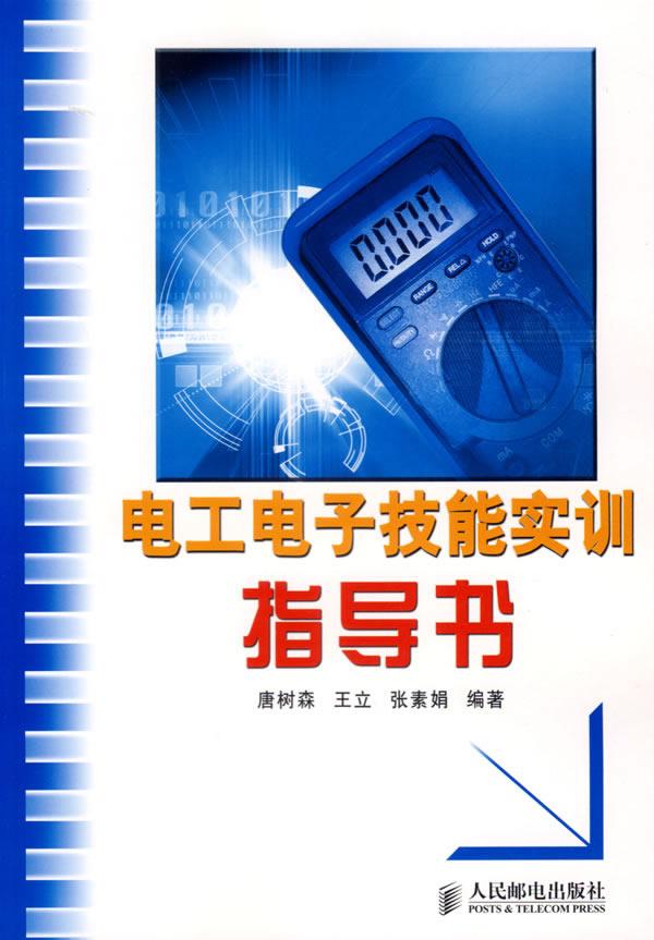 电工电子技能实训指导书