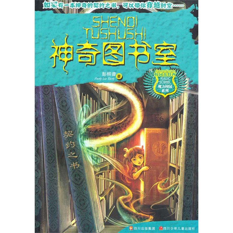 《魔力校园---神奇图书室》彭柳蓉 著_简介_书评_在线