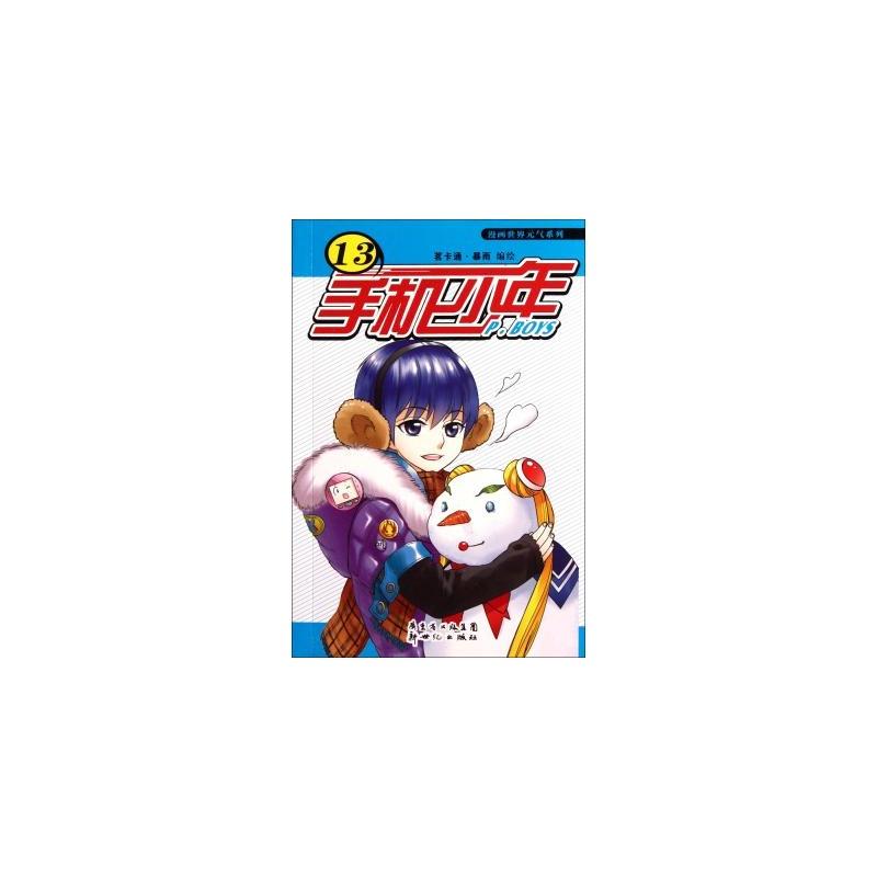 【卡通元气(13)/漫画手机漫画系列茗少年世界三日月小暴雨丸狐图片