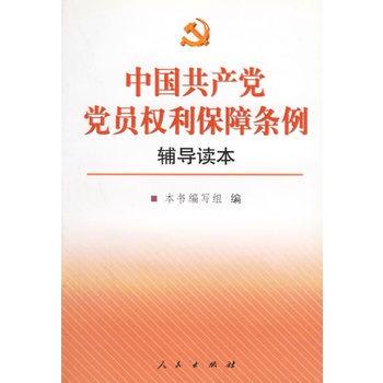 《中国共产党党员权利保障条例辅导读本》本书编写组