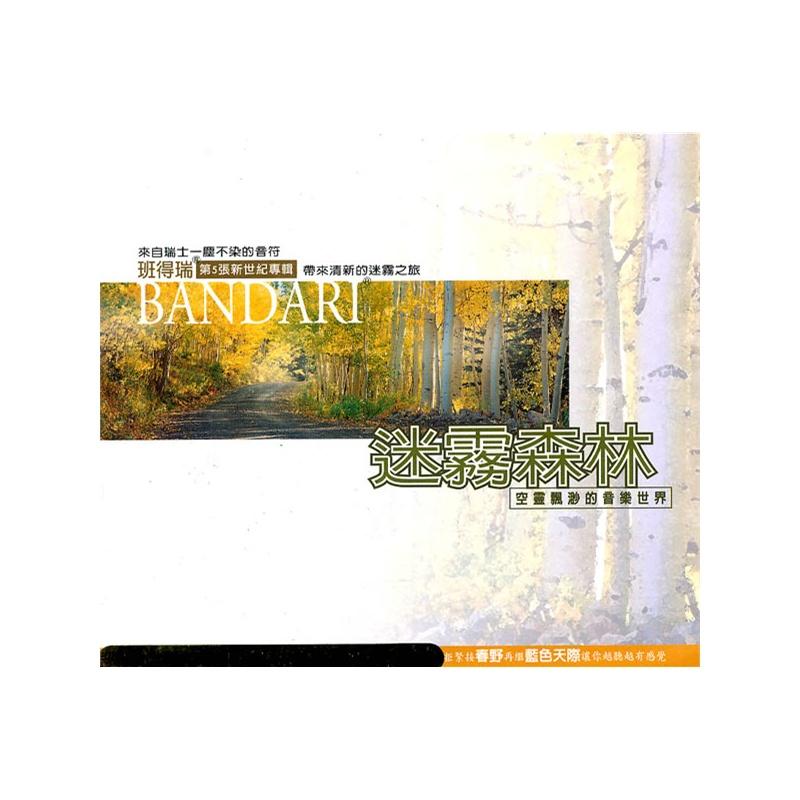 迷雾森林:班得瑞第5张新世纪专辑(黄金珍藏版cd)