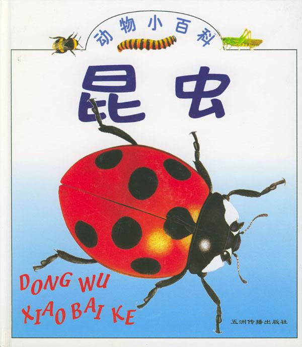 昆虫(动物小百科)