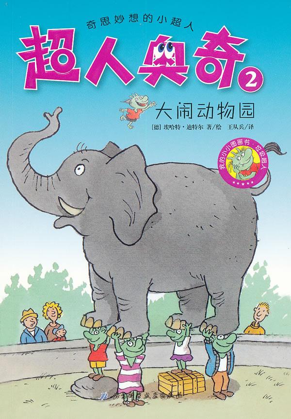 超人奥奇2——大闹动物园(小朋友最喜欢的小小图画书