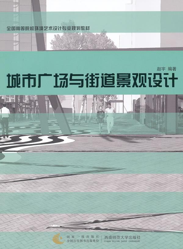 城市广场及商业街景观设计/21世纪高等