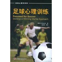 足球心理训练\/运动心理学系列\/(英)贝斯威克(B