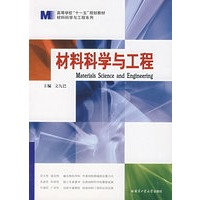 材料科学与工程