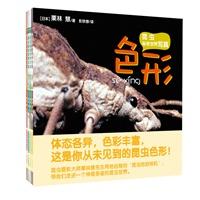 日本昆虫写真系列(全四册)
