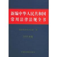 新编中华人民共和国常用法律法规全书:2005年