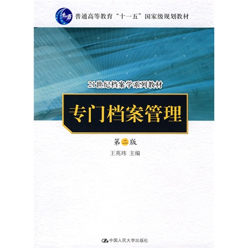 """专门档案管理(第二版)(21世纪档案学系列教材;""""十一五""""国家级规划教材)"""