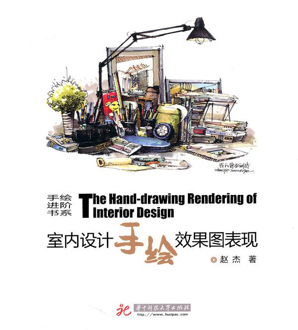 室内设计手绘效果图表现(手绘进阶书系)(