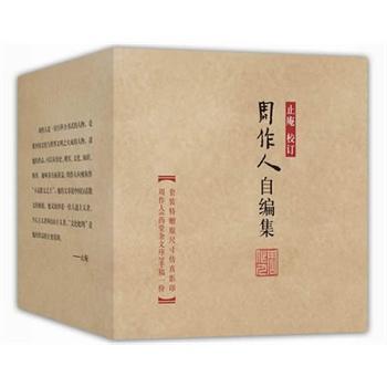 坎坷半生:周作人自编集¥427.4-79-120