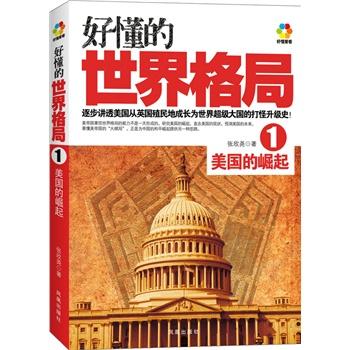 好懂的世界格局1:美国的崛起