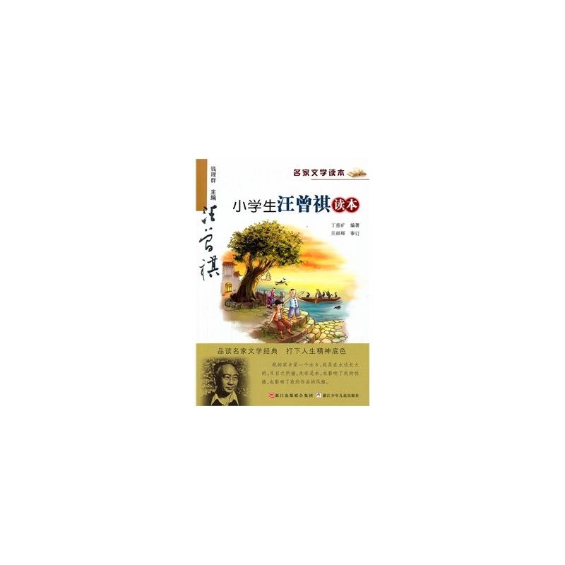 小学生汪曾祺读本阅读题目