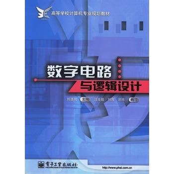 《数字电路与逻辑设计》刘浩斌